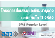 SME Strong/Regular Level 62