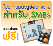 SME free account program