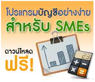 SME free account program