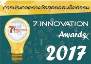 7 innovation