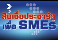 จัดหนักสินเชื่อประชารัฐเพื่อ SMEs ดอกเบี้ย 4% จาก 15 ธนาคาร จัดเต็ม!!