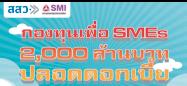 SME_2000_ML