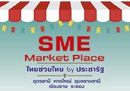 กิจกรรม SME Market Place