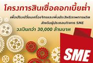 โครงการสินเชื่อดอกเบี้ยต่ำเพื่อปรับเปลี่ยนเครื่องจักรและเพิ่มประสิทธิภาพการผลิตสำหรับผู้ประกอบกิจการ SME
