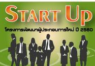 Start_Up_2560